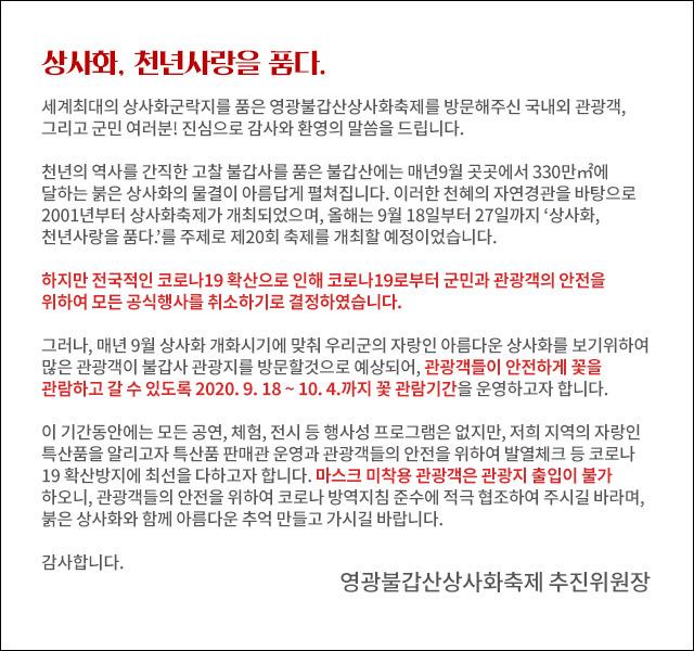 공식행사 취소, 꽃 관람기간운영