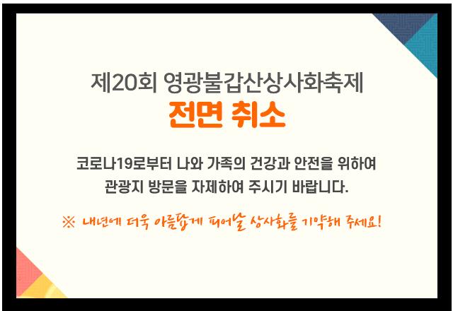 2020년 영광군 불갑산 상사화축제 공식행사전면 취소