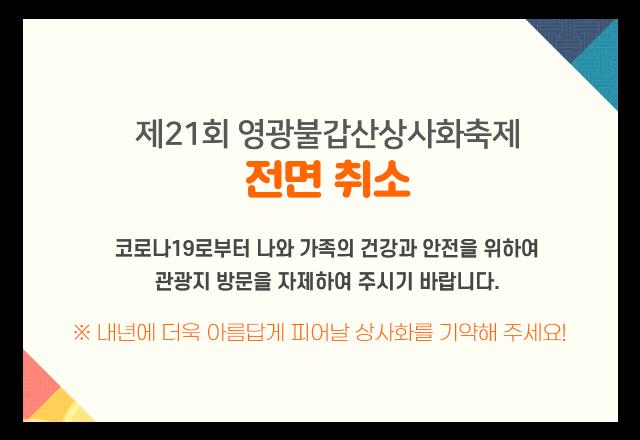 2021년 영광군 불갑산 상사화 축제 전면취소
