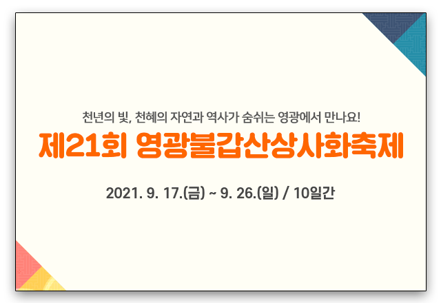 2021년 영광군 불갑산 상사화축제 2021. 9. 17.(금) ~ 9. 26.(일) / 10일간